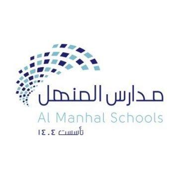 Al Manhal Schools, American Diploma
